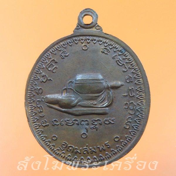 เหรียญพระอาจารย์ฝั้น รุ่น 17 (พิมพ์นิยม) ปี 2514