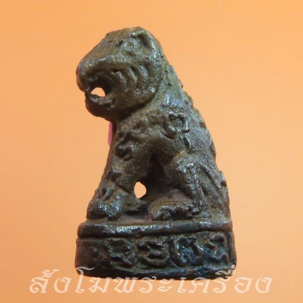 เสือหล่อโบราณรุ่นแรก หลวงปู่แย้ม วัดสามง่าม