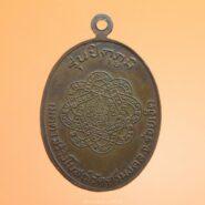 เหรียญรุ่นปิตุภูมิ(บัวเล็ก) หลวงพ่อสุด วัดกาหลง ปี 2522