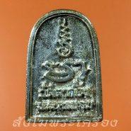 (รหัส 0113) เหรียญหล่อเนื้อเงินพระประธานอุโบสถ ปี 2538