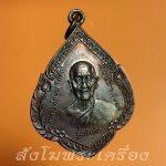 รูปภาพพระเครื่อง (รหัส 0195) เหรียญหลวงพ่อมุม(รุ่นพิเศษ) วัดนาสัก ปี 2527