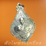 รูปภาพพระเครื่อง (รหัส 0199) เหรียญหลวงพ่อจวง วัดเทวบุตร ปี 2516