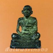 รูปภาพพระเครื่อง (รหัส 0196) รูปหล่อหลวงพ่อสง่า วัดบ้านหม้อ จ.ราชบุรี