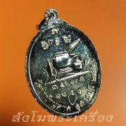 รูปภาพพระเครื่อง (รหัส 0201) เหรียญรุ่นแรก(ลงยาสีน้ำเงิน) หลวงตามหาบัว ปี 2544