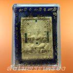 รูปภาพพระเครื่อง (รหัส 0202) พญาหงษ์เจ้าทรัพย์ หลังพระพิฆเณศ หลวงปู่หงษ์ วัดเพชรบุรี