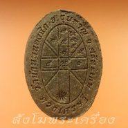 รูปภาพพระเครื่อง (รหัส 0212) ดวงเศรษฐีรุ่นแรกเนื้อว่านตะกรุดเงิน หลวงปู่แสน ปี 2559