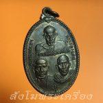 รูปภาพพระเครื่อง (รหัส 0204) เหรียญรุ่นแรกสามอาจารย์ วัดธรรมบูชา ปี 2520