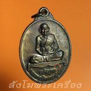 รูปภาพพระเครื่อง (รหัส 0205) เหรียญเจริญพรล่าง หลวงพ่อยิด เนื้อทองแดง ปี 2537
