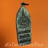 รูปภาพพระเครื่อง (รหัส 0207) เหรียญพระลีลา หลวงพ่อรวย วัดท่าเรือ ปี 2536