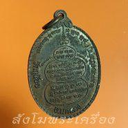 รูปภาพพระเครื่อง (รหัส 0210) เหรียญรุ่น1 หลวงพ่อฤาษี วัดภูน้อย. จ หนองบัวลำภู ปี 2537