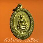 รูปพระเครื่อง (รหัส 0218) เหรียญหลวงพ่อสุโขทัย วัดทุ่งลานนา ปี ๒๕๑๔